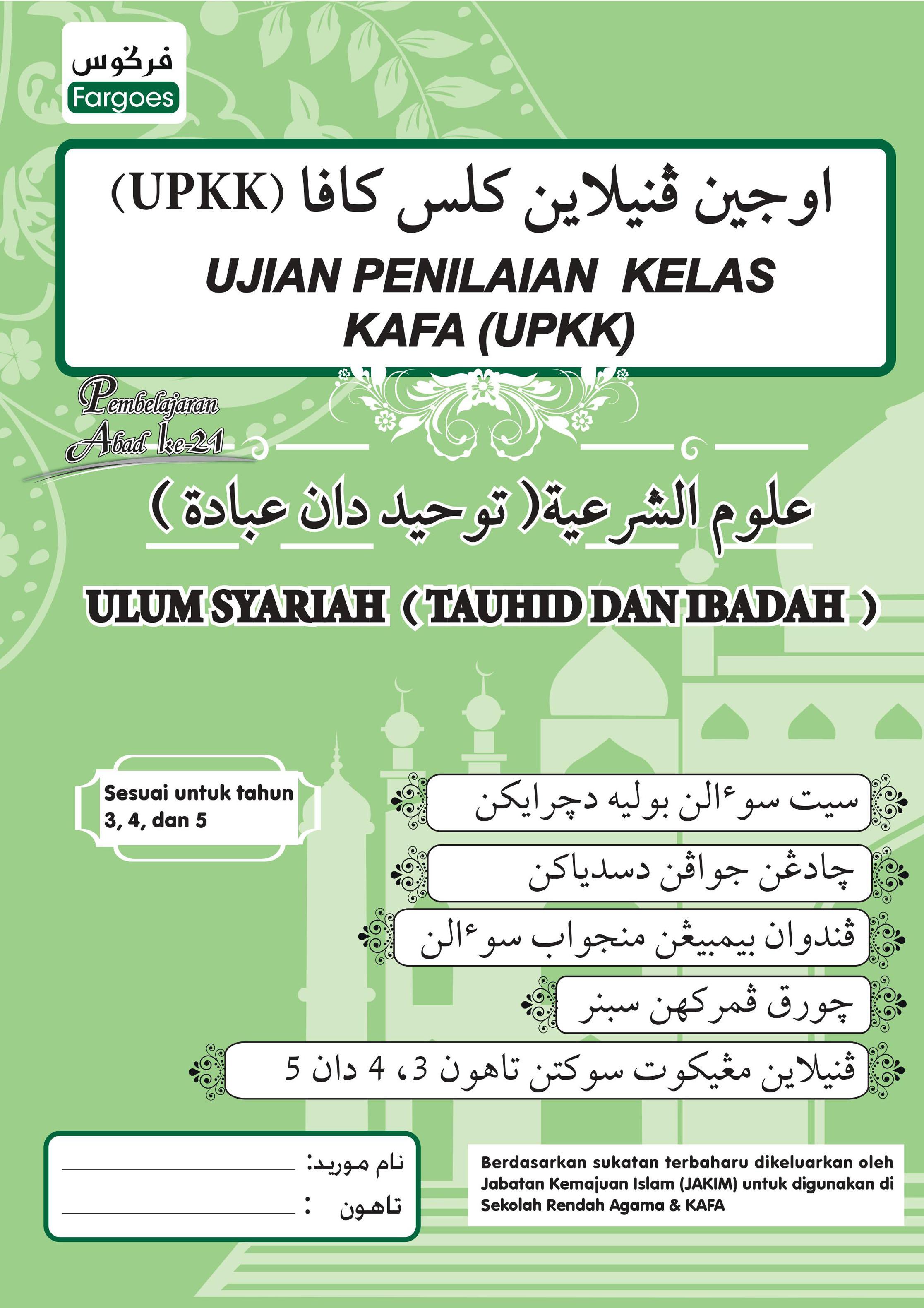 Ujian Penilaian Kelas Kafa Ulum Syariah Tauhid Dan Ibadah Tahun 3 4 5 Fargoes Books Sdn Bhd